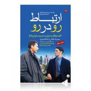 ارتباط رو در رو نویسنده بتی ا. مارتن و همکاران مترجم مجید نوریان